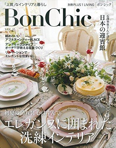 BonChic 2017年Vol.15 大きい表紙画像
