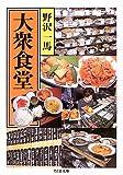 大衆食堂 (ちくま文庫)