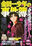 金田一少年の事件簿 恋愛殺人~引き裂かれた恋人たち (プラチナコミックス)