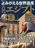 よみがえる世界遺産 古代エジプト