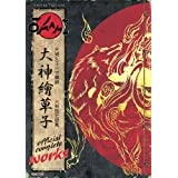 Okami Official Complete Worksby Michelle Kirie Hayashi