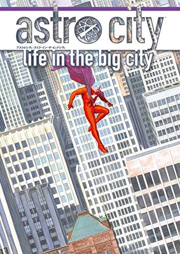 アストロシティ:ライフ・イン・ザ・ビッグシティ (DC COMICS)
