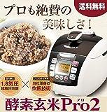 超高圧・酵素玄米炊飯器 酵素玄米Pro2 非IH式 4合 ふじ酵素玄米キッチン純正品