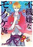 不機嫌なモノノケ庵 1巻 (デジタル版ガンガンコミックスONLINE)