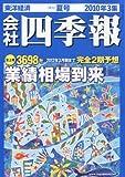 会社四季報 2010年 07月号