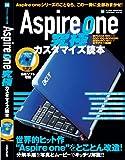 Aspire one 究極カスタマイズ読本