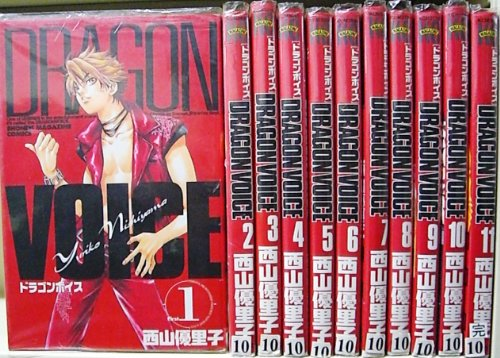 DRAGON VOICE(ドラゴン ボイス) 全11巻完結 [マーケットプレイス コミックセット] [?] [?] by [?] by [?] by [?...