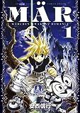 MA¨R 1 (少年サンデーコミックススペシャル)