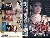 乱歩~黒蜥蜴~ [VHS]