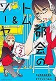 都会のトム&ソーヤ(2) (マガジンエッジKC)