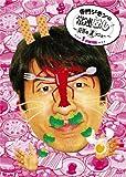 寺門ジモンの常連めし~奇跡の裏メニュー~ メニュー1 [DVD]