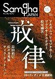 サンガジャパンVol.15(2013Autumn)