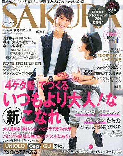 SAKURA(サクラ) 2015年 10 月号 [雑誌]
