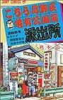 こちら葛飾区亀有公園前派出所 第68巻 1991-02発売