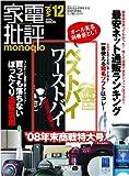 家電批評monoqlo VOL.12 (100%ムックシリーズ)