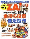 ダイヤモンド ZAi (ザイ) 2008年 09月号 [雑誌]