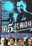 第5共和国 DVD-BOXIV