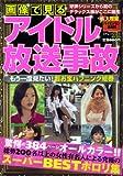 画像で見るアイドル放送事故もう一度見たい!超お宝ハプニング絵 (コアムックシリーズ 535)