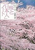 カラー版「桜と日本人」ノート