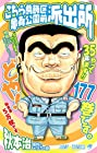 こちら葛飾区亀有公園前派出所 第177巻 2011年12月02日発売