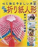 三角折り紙人形―新作66点を掲載 (実用百科)