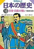 日本の歴史13 日清日露の戦い