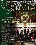 隔週刊 CLASSIC PREMIUM (クラシックプレミアム) 2014年 12/23号 [分冊百科]