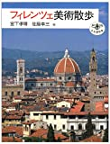 フィレンツェ美術散歩 (とんぼの本)