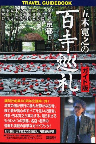 五木寛之の百寺巡礼 ガイド版 第九巻 京都2