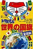ドラえもん世界の国旗全百科 (コロタン文庫)