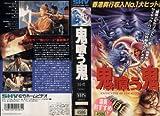 鬼喰う鬼 [VHS]