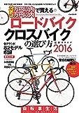 3万円以内・5万円以内で買える ロードバイク・クロスバイクの選び方 2016