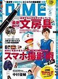 DIME (ダイム) 2014年 5月号 [雑誌]