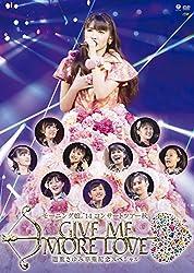 モーニング娘。\'14 コンサートツアー2014秋 GIVE ME MORE LOVE ~道重さゆみ卒業記念スペシャル~ [DVD]