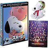 【Amazon.co.jp限定】I LOVE スヌーピー THE PEANUTS MOVIE 3枚組3D・2Dブルーレイ&DVD(A3サイズUSポスター&スヌーピー・マスコット付き)(初回生産限定) [Blu-ray]