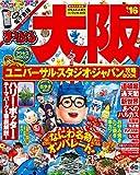 まっぷる 大阪 '16 (マップルマガジン | 旅行 ガイドブック)