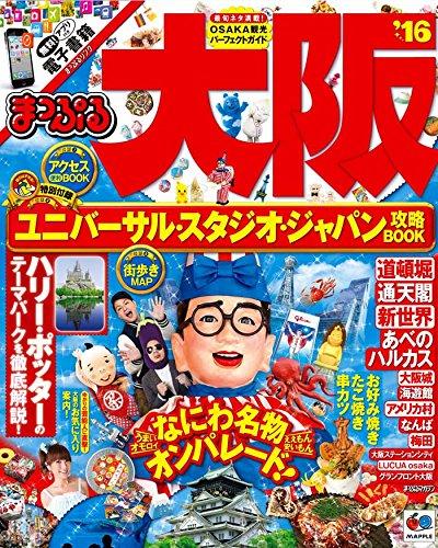 まっぷる 大阪 '16 ガイドブック (まっぷるマガジン)