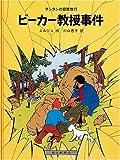 ビーカー教授事件 (タンタンの冒険旅行 (15))