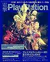 電撃PlayStation (プレイステーション) 2015年 6/25号 Vol.592 [雑誌]