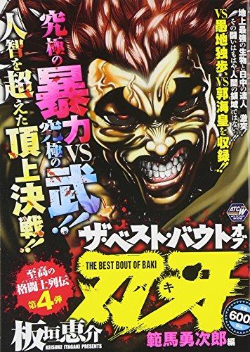 ザ・ベスト・バウトオブ刃牙 範馬勇次郎編 (秋田トップコミックスW) -