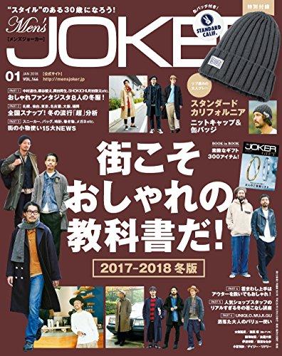 Men's JOKER 2018年1月号 大きい表紙画像