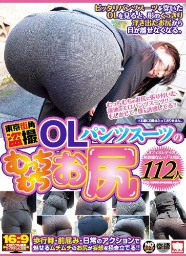 東京街角盗撮 OLパンツスーツのむっちむちお尻 カルマ [DVD]