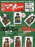 日経マネー 2009年 10月号 [雑誌]