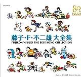 藤子・F・不二雄 生誕80周年 藤子・F・不二雄 大全集