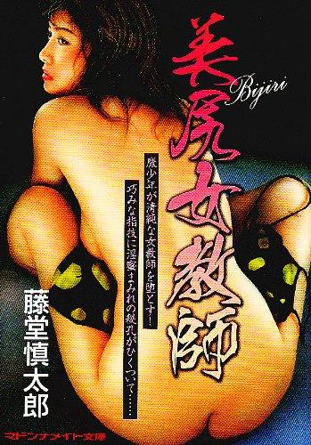 [藤堂慎太郎] 美尻女教師
