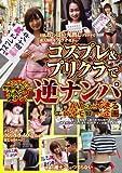 アダルト エロ コスプレ&プリクラで逆ナンパ [DVD]