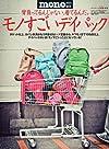モノすごいデイパック (ワールド・ムック 949)