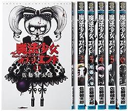 魔法少女・オブ・ジ・エンド コミック 1-6巻セット (少年チャンピオン・コミックス)