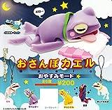 おさんぽカエルBasic おやすみモード シークレットなし6種セット