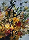 花たち―栗崎 作品集